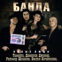 Banda. Novye lyudi - Banda