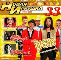 Various Artists. Novaya igrushka 33 - Dima Bilan, Glukoza , Tokio , Yulia Savicheva, Uma2rman (Uma2rmaH) , Marsel Zhyullian, Serebro