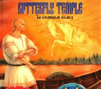 Butterfly Temple. Za solntsem vsled (Gift Edition) - Butterfly Temple