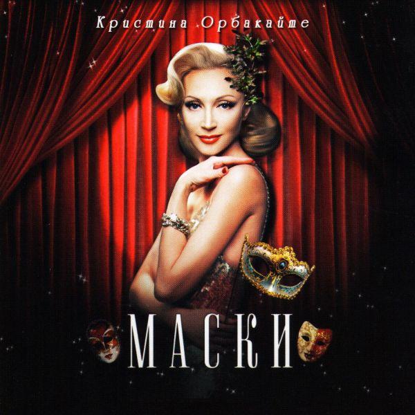 CD Диски Кристина Орбакайте. Маски - Кристина Орбакайте