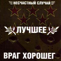 Несчастный случай. Лучшее. Враг хорошего (2 CD) (Подарочное издание) - Несчастный случай