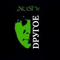 NetSlov. Drugoe (Gift Edition) - NetSlov