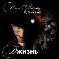 Dzhi Vilks (Big Black Boots). Dzhizn (Gift Edition) - Dzhi Vilks