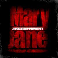 Mary Jane. Eksperiment. Kollektsionnoe izdanie (Gift Edition) - Mary Jane
