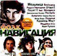 Various Artists. Folk navigatsi. Samyy zelyonyy sbornik - Kalinov Most , Ivan kupala , Rada & Ternovnik , Melnitsa , Severo-vostok , Nachalo veka , Posle 11