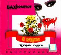 Bakhyt-kompot. 8 marta. Duratskiy prazdnik (Gift Edition) - Bakhyt-kompot
