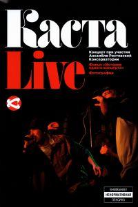 Каста. История одного концерта. Live - Каста