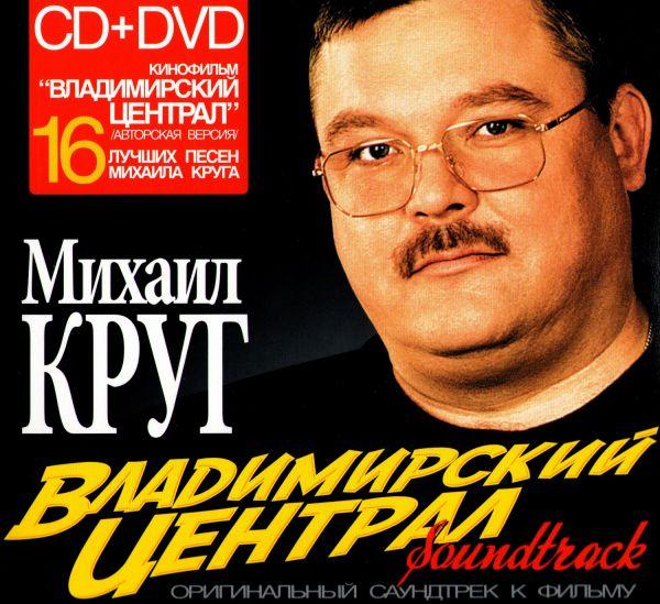 CD Диски Михаил Круг. Владимирский Централ. Soundtrack (Подарочное издание) - Михаил Круг