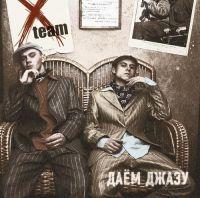 X-Team. Даём джазу - X-Team