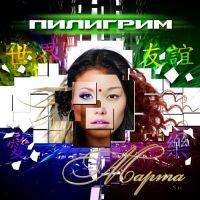 Piligrim. Marta (2CD) (Gift Edition) - Piligrim