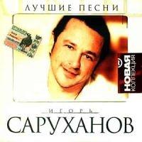 Igor Saruhanov. Luchshie pesni. Novaya kollektsiya - Igor Saruhanov
