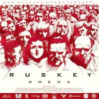 RusKey. Имена - RusKey