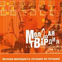 Various artists. Molodaja gwardija. New generation - Aleksandr Marshal, Vyacheslav Butusov, Wladimir Kusmin, Leningrad , Bravo , Yuta , Viktor Zinchuk