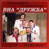 Legendarnyy Leningradskiy VIA