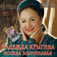 Nadezhda Krygina. Moskva Zlatoglavaya. Imena na vse vremena - Nadezhda Krygina