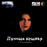 Elena Gudkova. Lunnye krylya - Elena Gudkova