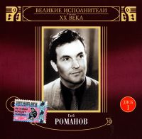 Gleb Romanov. Velikie Ispolniteli Rossii XX Veka. Disk 1 - Gleb Romanov