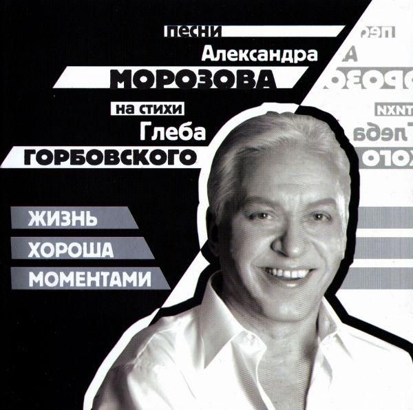 Audio CD Aleksandr Morozov. Zhizn khorosha momentami - Aleksandr Morozov