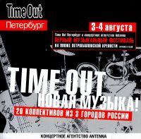 Various Artists. Time Out. Nowaja musyka. 20 kollektiwow is gorodow Rossii. Perwyj musykalnyj festiwal - 2h Company , Yogo!Yogo! , Art of Sound , Sweat , Monostereo , Spacecats