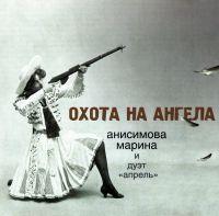 Marina Anisimova i duet