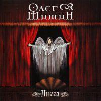 Oleg Mishin. Angel - Oleg Mishin