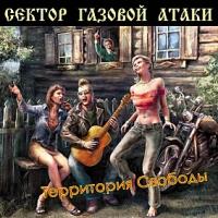 Sektor Gazovoj Ataki. Territoriya svobody - Sektor Gazovoy Ataki