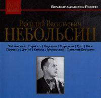 Welikie dirischery Rossii. Wasilij Wasilewitsch Nebolsin (MP3) - Vasiliy Nebolsin