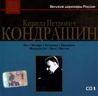 Великие дирижеры России. Кирилл Петрович Кондрашин. CD1 (MP3) - Кирилл Кондрашин