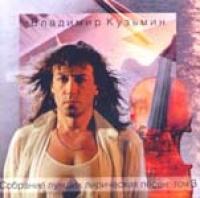 Собрание Лучших Лирических Песен  Том 3 - Владимир Кузьмин