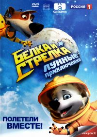 Space Dogs 2: Moon Adventures (Belka i Strelka. Lunnye prikljutschenija) - T9 , Andrej Kosinskij, Ivan Uryupin, Sergey Zernov, Sergej Garmash, Evgeniy Mironov, Sergej Yushkevich