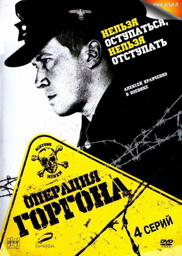 DVD Operatsiya