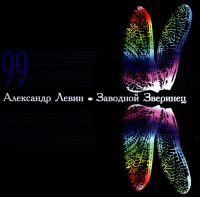 Aleksandr Levin. Zavodnoy Zverinets - Aleksandr Levin