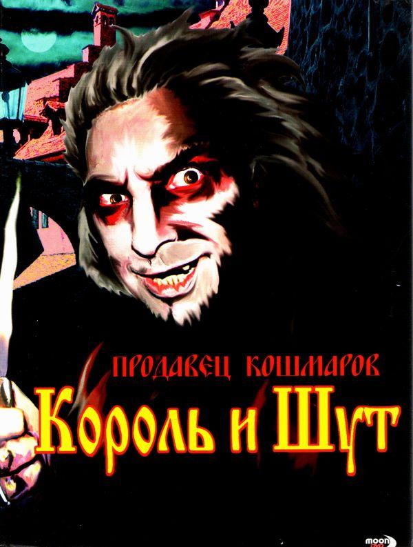 DVD Korol i Shut. Prodavets koshmarov - Korol i Shut