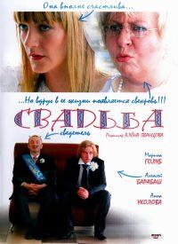 Swadba (2008) - Alena Zvancova, Vitaliy Artist, Vladimir Eglitis, Andrey Gurkin, Valerij Todorovskij, Ilya Neretin, Aleksey Barabash