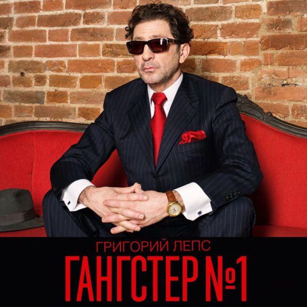CD Диски Григорий Лепс. Гангстер №1 - Григорий Лепс
