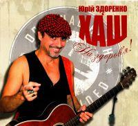 Yuriy Zdorenko & KhASh. Na zdorov'ya! (Gift Edition) - Yuriy Zdorenko, KhASh