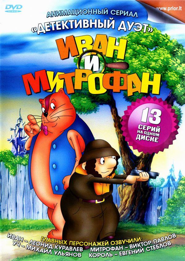DVD Мультипликационный сериал