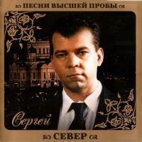 Sergey Sever. Pesni vysshey proby - Sergey Sever