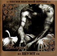 Valeriy Shunt. Pesni vysshey proby - Valeriy Shunt