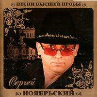 Sergey Noyabrskiy. Pesni vysshey proby - Sergey Noyabrskiy