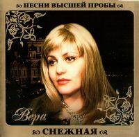 Vera Snezhnaya. Pesni vysshey proby - Vera Snezhnaya