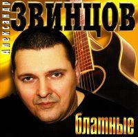 Александр Звинцов. Блатные - Александр Звинцов