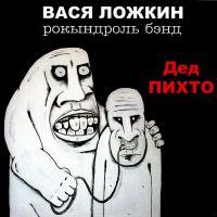 Vasya Lozhkin Rokyndroll Bend. Ded Pikhto - Vasya Lozhkin