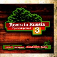 Various Artists. Roots in Russia. Russkiy reggey. Vol. 3 - Aleksandr Barykin, Karibasy (Caribace) , Da Da Dub , I-Boleet