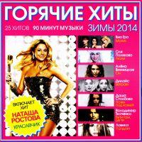 Various Artists. Goryachie khity zimy 2014 - Via Gra (Nu Virgos) , Vitas , Ani Lorak, Green Grey (Grin Grey) , Alena Vinnickaya, Andreas , De Shifer