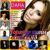 Various Artists. Goryachie khity oseni 2013 - Vitas , Ani Lorak, Alena Vinnickaya, Natalia Buchinskaya, Bumboks (BoomBox) , TIK , Dmitriy Klimashenko