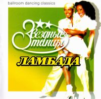 Star Dance (Zvezdnye tantsy). Lambada