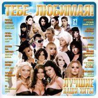 Various Artists. Tebe, lyubimaya! Luchshie nashi khity - Zhasmin , Dima Bilan, MakSim , XS , Svetlana Loboda, Vintage (Vintazh) , Tina Karol