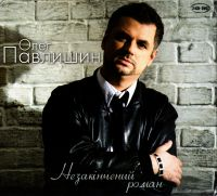 Oleg Pavlishin. Nezakincheniy roman (Gift Edition) - Oleg Pavlishin