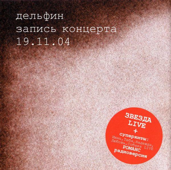 Audio CD Dolphin / Delfin. Zapis kontserta 19.11.2004 - Delfin / Dolphin